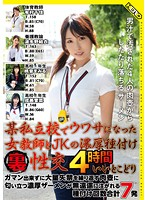 A Certain Private School's Infamous Female Teachers and High School Girls - Secret Hot And Heavy Fucking Behind Closed Doors - Four Hours Of The Good Stuff 下載