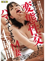 A Maso Wife Is Hooked On Perverted Sex With A Dirty Old Man 4 Hours 下載