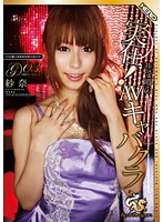This Club Is A Porn Studio?! Red Dragon Vol. 3 Sana Download