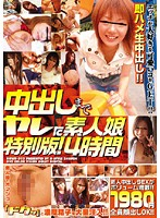 Creampied Amateur Girls Special Edition! 4 Hours Download