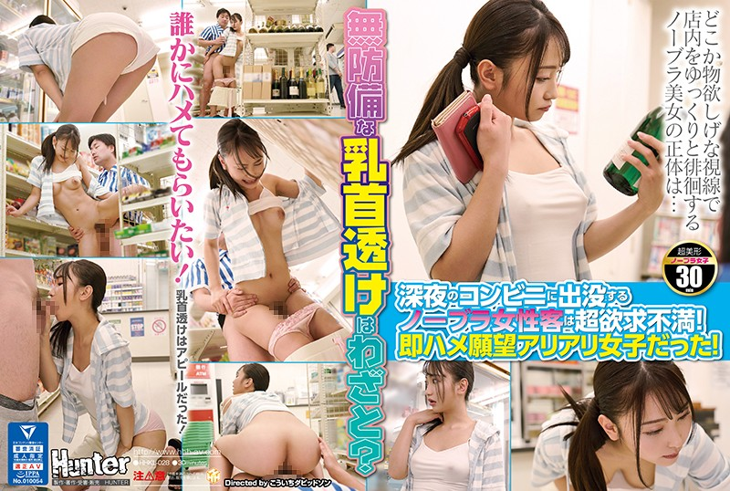 HHKL-028 Is She Exposing Her Nipples On Purpose? This Horny Woman Came Shopping at the Convenience