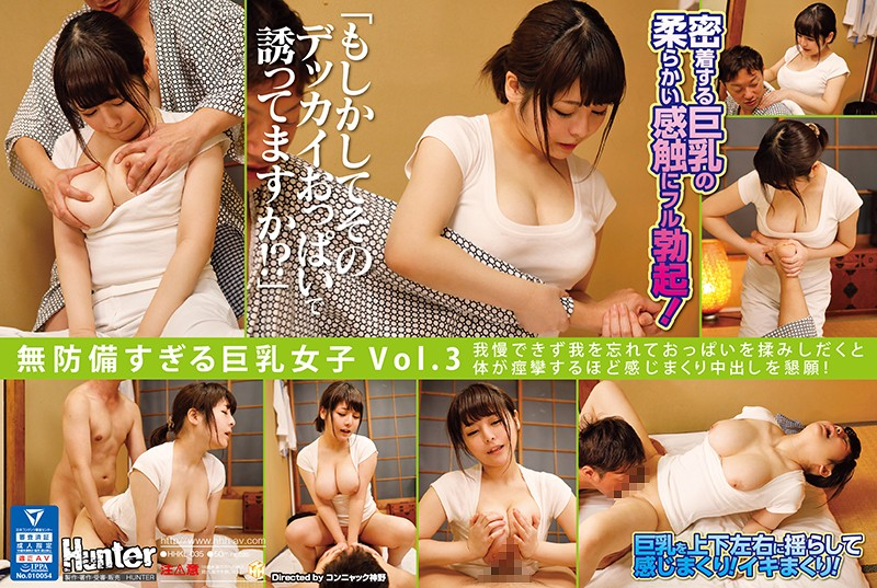 "HHKL-035 ""Hey, Are You Using Those Big Tits To Lure Me To Temptation!?"" A Big Tits Girl Who Has Her"