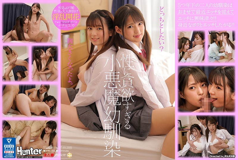 HHKL-052 streaming porn movies Nana & Yuka A Little Devil C***dhood Friend Who Is Too Hungry For Sex My Two C***dhood Friends Are 5 Years
