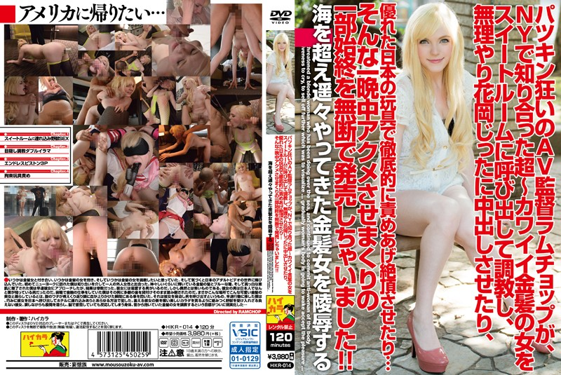 HIKR-014 free online porn Blondie Mania Porn Director Lamb Chop Called A Beautiful Blonde Girl He Got Acquainted With In New