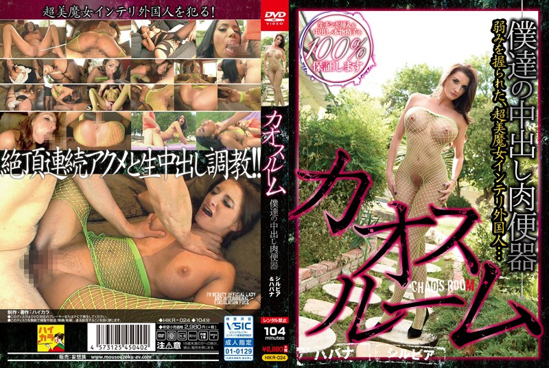 HIKR-024 jav hd The Chaos Room Our Creampie Bitch Shilvia And Havana