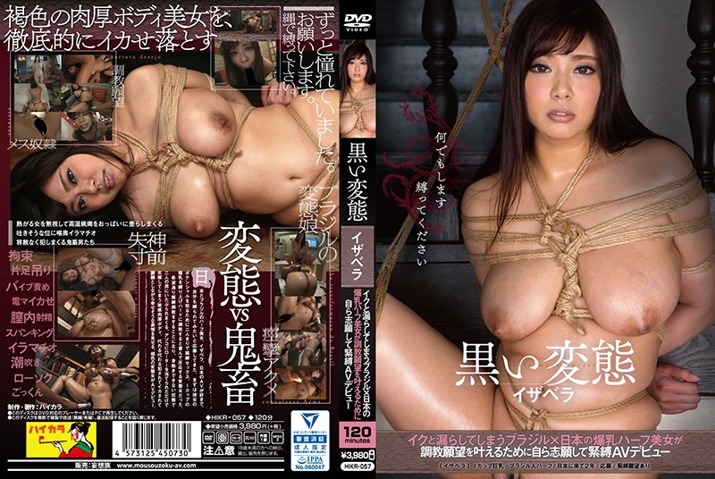 HIKR-057 Tanned Perversion Isabella A Half-Brazilian Colossal Tits Beauty Who Leaks Whenever She Cums Is Begging For Breaking In Training In Her S&M AV Debut