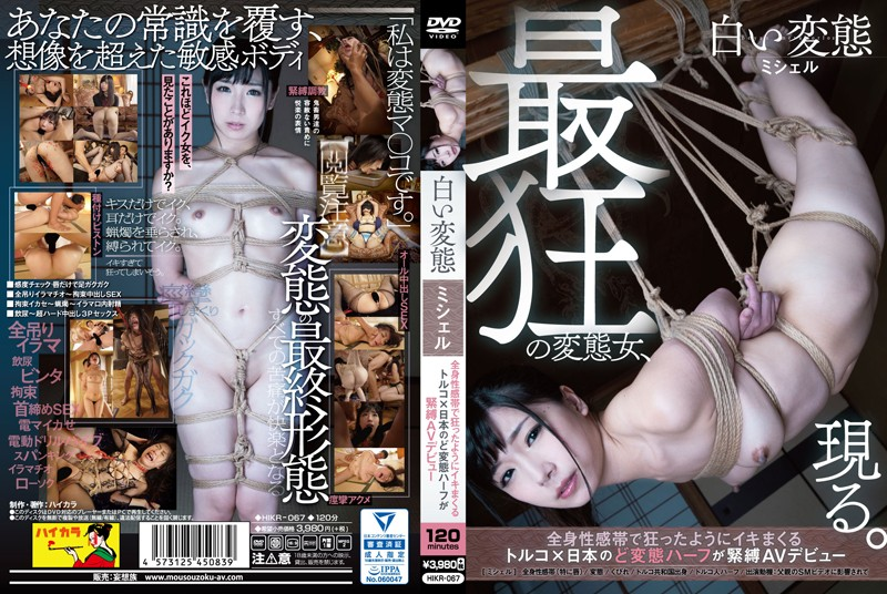 HIKR-067 White Skinned Pervert Michelle Is A Super-Perverted Girl Of Turkish-Japanese Descent Making Her S&M AV Debut, With A Body That Is One Big Erogenous Zone, As She Is Forced To Cum Again And Again To The Point Of Madness