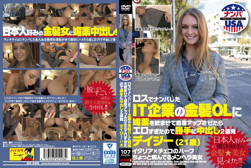 HIKR-087 japanese av We Went Picking Up Girls In Los Angeles And Met A Blonde Office Lady From An IT Firm So We Slipped