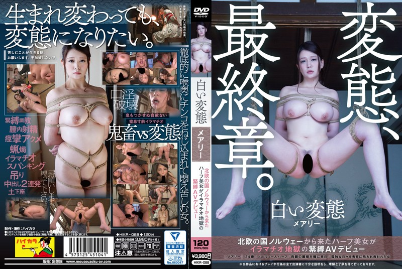 HIKR-088 The White-Skinned Pervert Mary A Half-Norwegian Beauty From Norway Is Making Her Hellish Deep Throat S&M Debut
