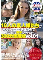 The 10 amateur girls we hit on in LA were too cute and erotic that we forcefully enticed them and made them debut as bikini models 300-minute collector's edition vol. 01 Download