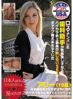 The Dental Assistant We Picked Up In Los Angeles Was A Nice Girl Whose Sex Was Surprisingly The Most Bashful In The History Of Haikara. Allie (19 Years Old) Download