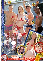 Comparing Dicks From Around The World ~Black, White, Japanese! Everyone Comes Together For A Big, Creampie Orgy~ Worldwide! Porn Stars From All Around The World Perform Together In This Title Download
