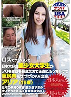 We Went Nampa Hunting In Los Angeles, And Found This Beautiful Girl College S*****t Who Loves Japanese Men And She's Super Cool And Has A Great Smile And To Be Honest, She's More Than Ready To Show Off Her Big Ass And Perform In Our Adult Video Aria (19 Years Old) Download