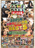 Hit Performances from the First Half of 2007 Best 5 下載