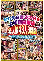 Hajime Variety First Half Of 2018 Highlights 43 Amateur Girls 8 Hours Download