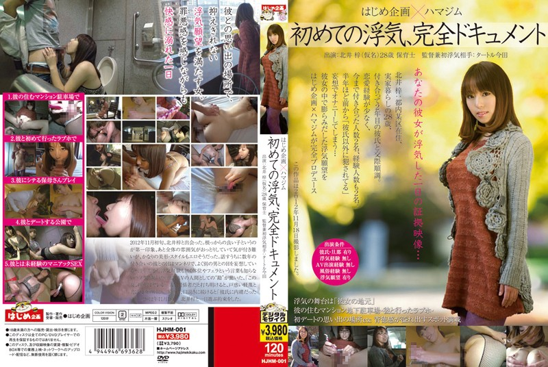 HJHM-001 Project Hajime x HMJM First Time Cheating, Full Documentary