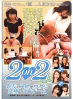 2 on 2 - Best Friends' Fateful Extreme Erotic Game: Part 2 2 Download