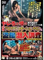A super-popular resort-style aromatherapy relaxation salon somewhere in Tokyo where everyone's saying the girls do extras! A voyeur gets in and does an investigation! Download
