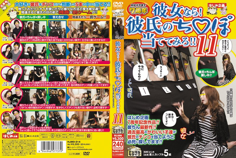 HJMO-214 If you're his Girlfriend, find your Boyfriend's Dick!! 11