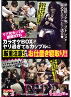 Couple Severely Punished for Fucking in a Karaoke Booth! The Girlfriend Fucked By the Karaoke Workers Download