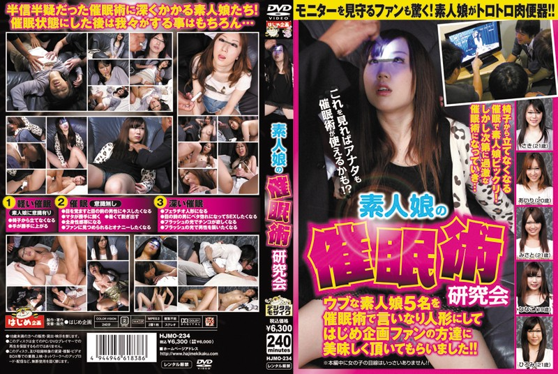 HJMO-234 Amateur Girls Research The art of Hypnotism