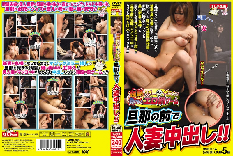 HJMO-236 free jav If the Married Woman Loses in the Inhuman Mirror Game, In the Erotic Punishment Game She Will Be