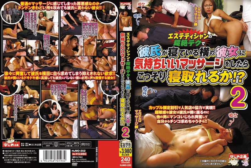 HJMO-252 Her boyfriend is sleeping at a massage parlor, and she's next to him - if I give her a good massage, I can fuck her!? 2