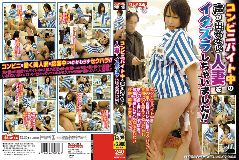 HJMO-253 Pulling Pranks on Married Women While She Works at the Convenience Store Where She Can't Make a Noise.
