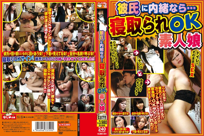 HJMO-261 You Can Have Me... If You Don't Tell My Boyfriend - Amateur Girls