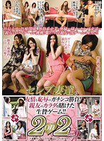 Wealthy Wives' Friendship And Shame Game! Wagering Their Friend's Body As A Sacrifice! 2 on 2 Part 9 9 下載