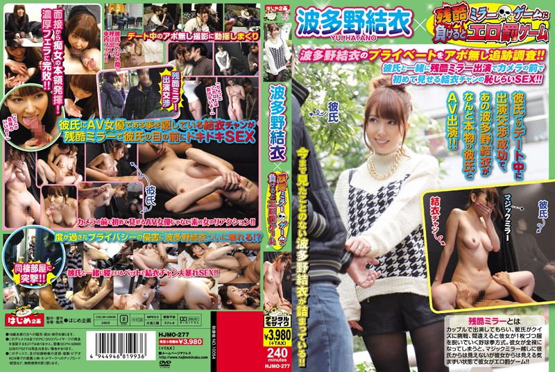 HJMO-277 free asian porn Yui Hatano x Punishment for Losing at a Cruel Mirror Game