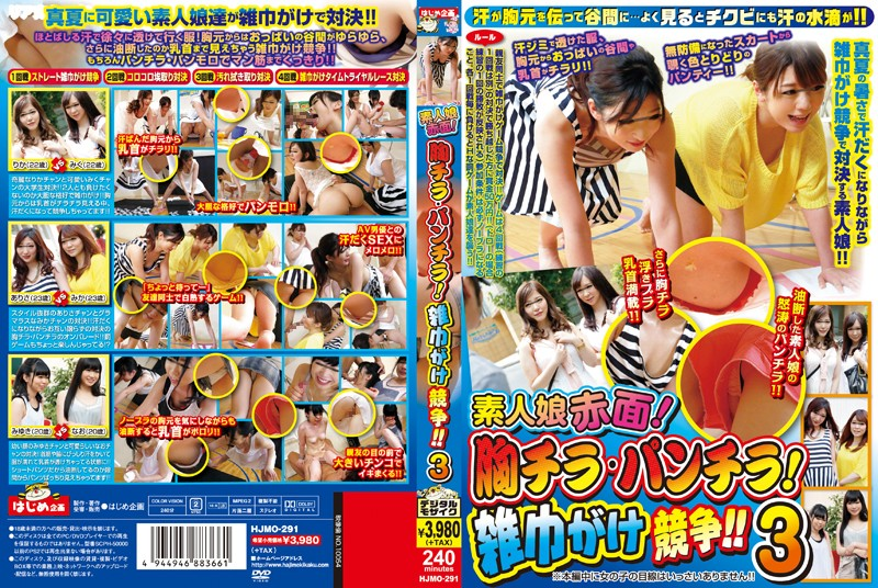 HJMO-291 Blushing Amateur Girls! Boobs Flash & Panty Shot! Wiping Competition! 3