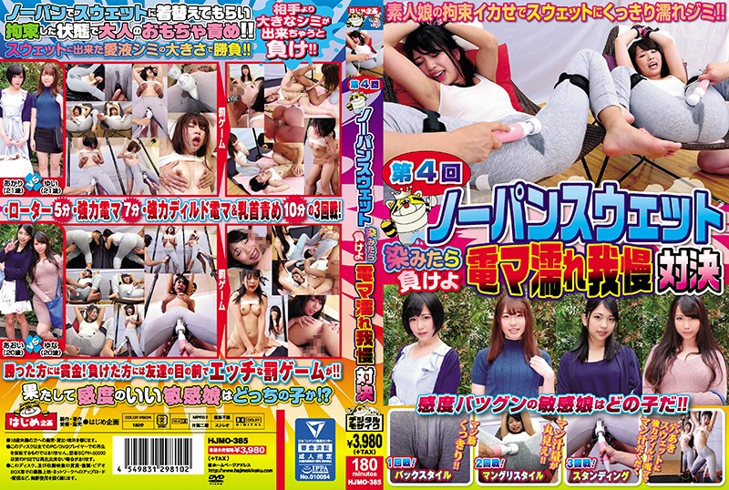 [HJMO-385]The 4th Best Little Sister Grand-Prix No Panties Allowed, If You Get A Sweat Stain, You Lose The Big Vibrator Endurance Battle