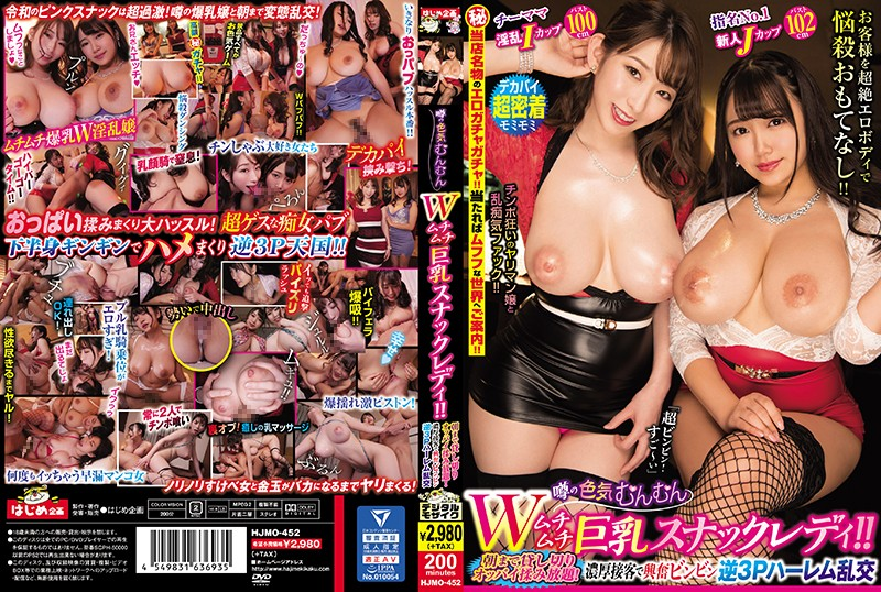 HJMO-452 xxx video The Sexy Dual Hostesses Everybody's Talking About! Reserve Their Incredible Big Tits For Your