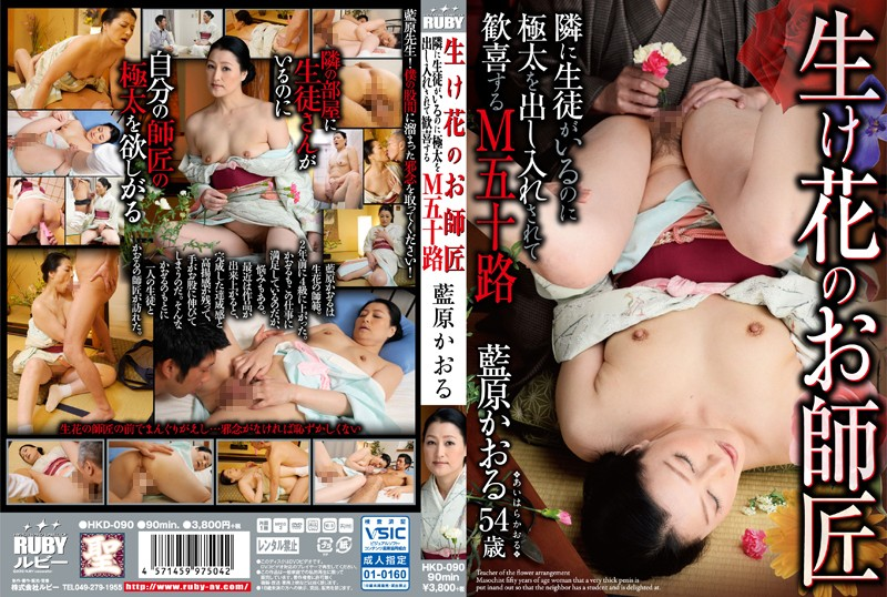 HKD-090 jav streaming Kaoru Aihara Flower Arrangement Expert – Sticking That Thick Stem In And Out Right Next To Her S*****t –