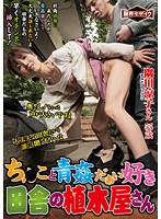 A Gardener From The Country Who Loves Cock And Fucking In The Open Air Ryoko Sumida 下載