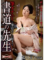 Hot Calligraphy Teacher Likes To Get Off With Her Brushes, And Break In Her Students Kyoko Aikawa Download