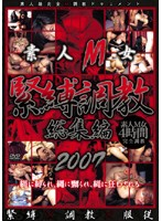 Amateur Masochist Girl S&M Breaking In Highlights 2007 Download