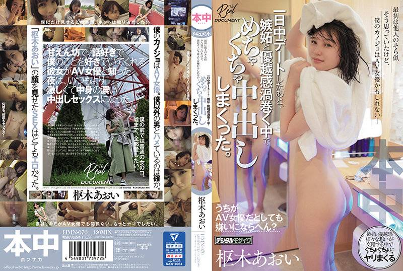 HMN-070 japanese porn Aoi Kururugi Looking Like Someone Else At First. This AV Actress Looks Kind Of Like My Girlfriend… An All-day