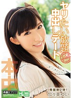All You Can Eat Creampie Date Yuri Kagami Download