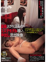 Leaked pictures From A Kinky Voyeur Massage Parlor Manager - Devouring Models For Creampies Download