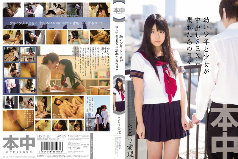 HND-110 The Daily Lives Of Young Boys And Barely Legal Girls Drowning In Creampie Sex! With Airi