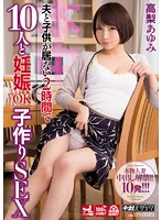 While My Husband And C***d Were Away, I Had Baby-Making Sex With 10 Men In 2 Hours Ayumi Takanashi  Download