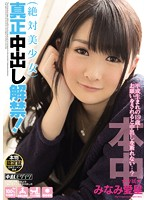 Absolute Beauty. Her First Real Creampies! Airu Minami (hnd00186ps)