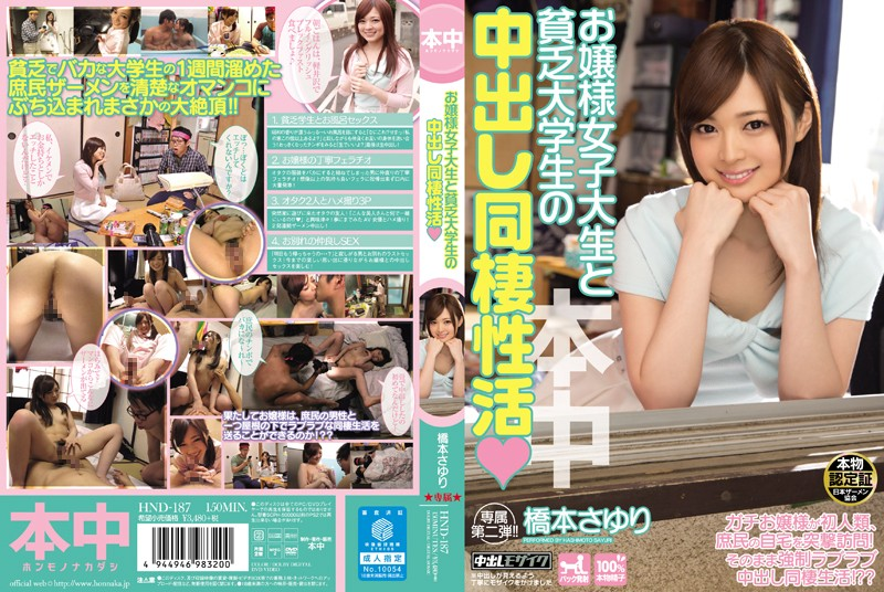 The Creampie Lifestyles Of A Poor College Girl And A Rich College Girl That Live Together Sayuri Hashimoto