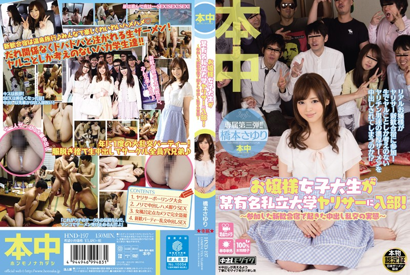 HND-197 A Rich College Girl Has Joined The Campus Fuck Club! ~The True Story Behind The Creampie