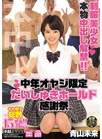 The Beautiful Girl In Uniform Does Her First Real Creampie!! Middle-Aged Men Only, Leg-Wrap Appreciation Festival. Miku Aoyama Download
