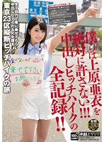 We'll Never Forgive Ai Uehara !! The Complete Record of The Creampie Hitchhike!! Download