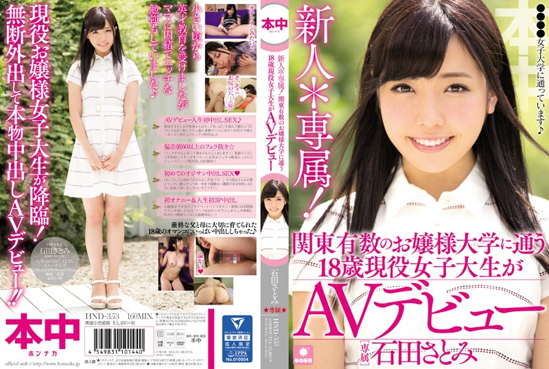 A Fresh Face Model! A Real Life 18 Year Old College Girl Attending One Of The Kanto Regions's Most Prestigious Schools Makes Her AV Debut Satomi Ishida