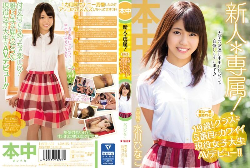 Fresh Face On The Roster! But She's Really The Most Loved! 19 Years Old! The 5th Cutest Girl In Class A Real Life College Girl Makes Her AV Debut!! Hinako Mizukawa